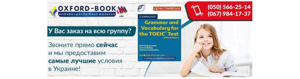 Іспити TOEFL