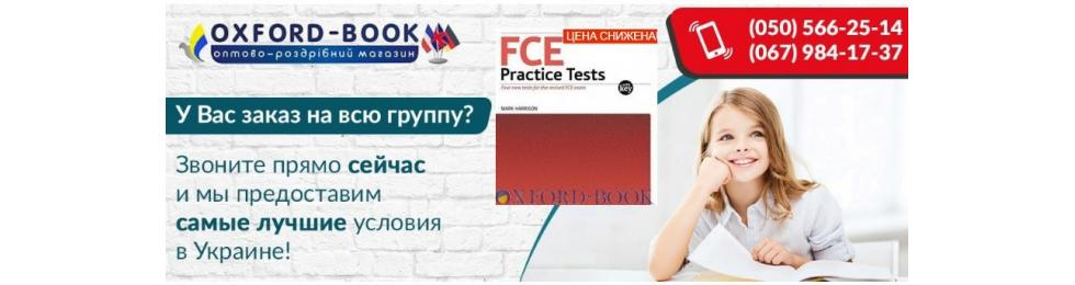 Экзамены FCE