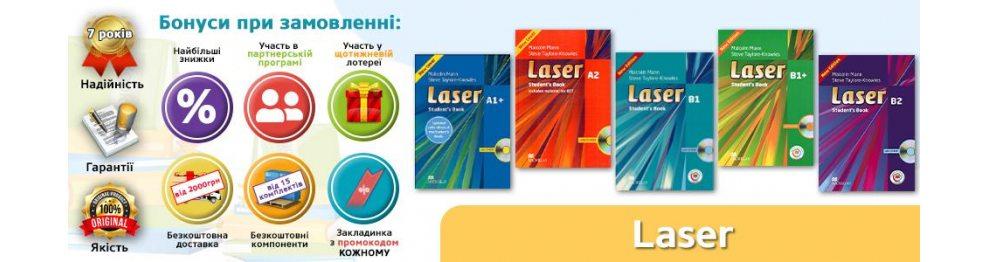 Підручники Laser