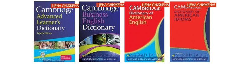 cambridge dictionaries - кембридж дикшинари