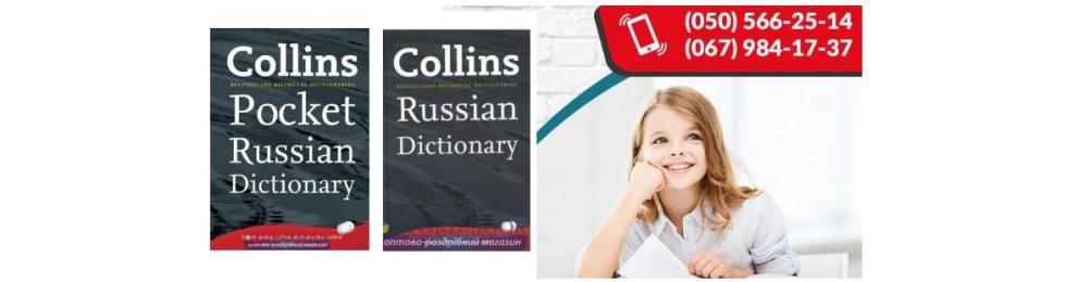 Словари Collins (Dictionaries)
