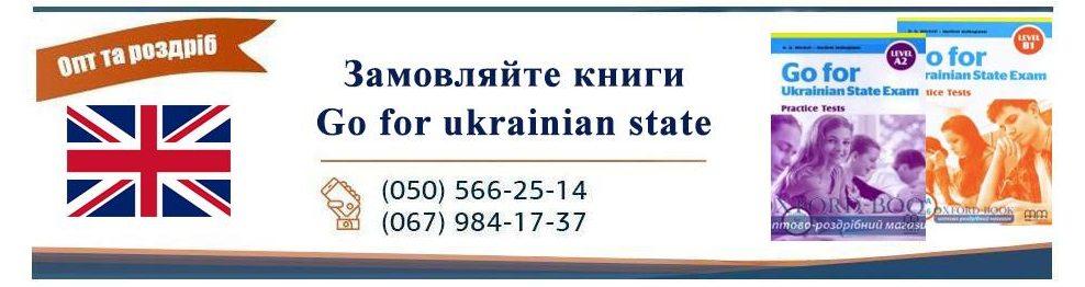 go for ukrainian state