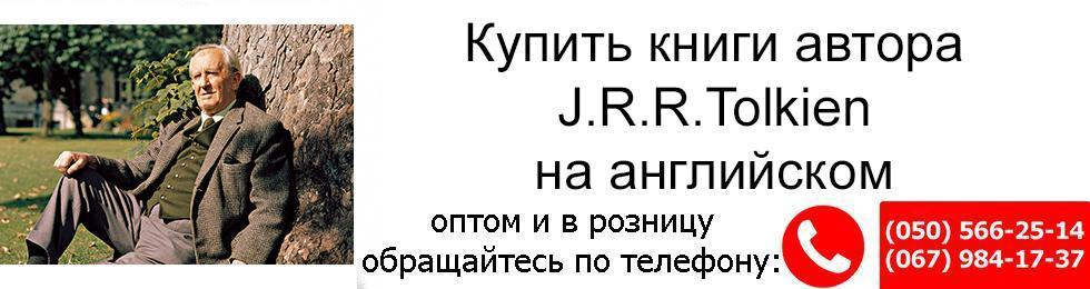 Джон Толкин (на английском)