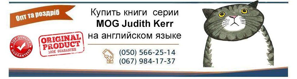 MOG Judith Kerr
