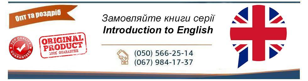 Introduction to English