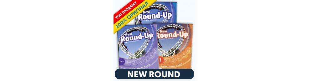 Книги round up ( раундап английский учебник )