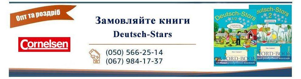 Deutsch-Stars
