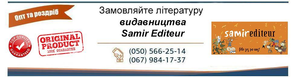Samir Editeur