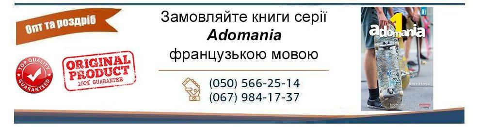 Adomania 1-2-3-4