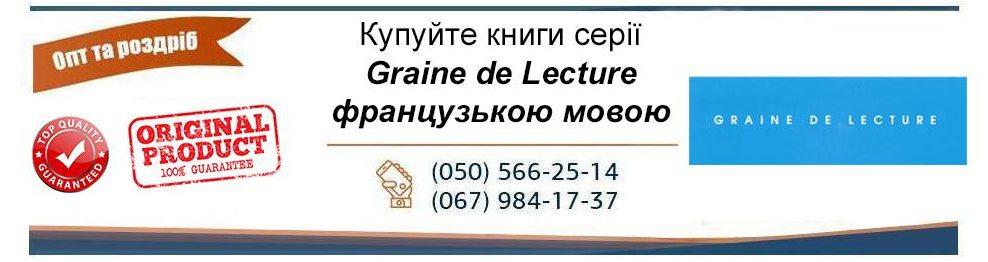 Graine de Lecture