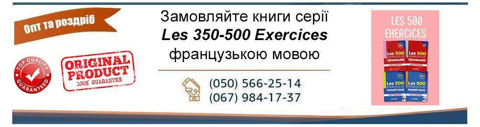 Les 350-500 Exercices
