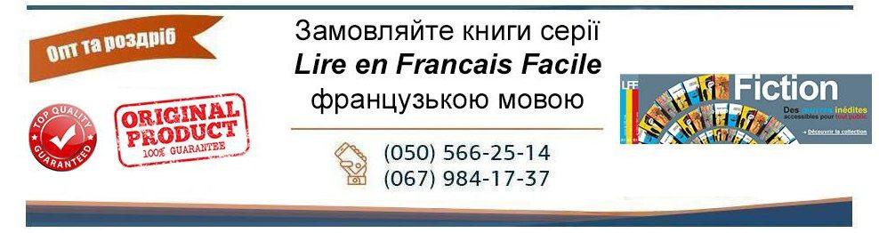 Lire en Francais Facile