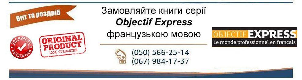 Objectif Express