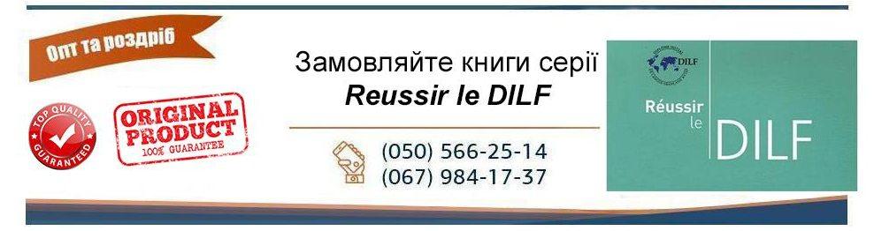 Reussir le DILF