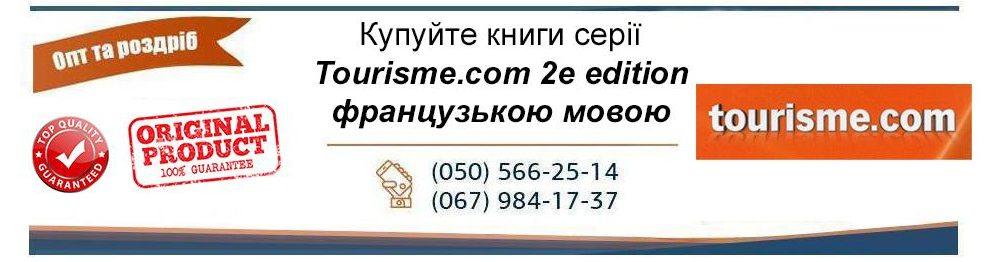 Tourisme.com 2e edition