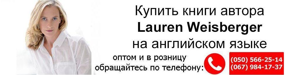 LaurenWeisberger