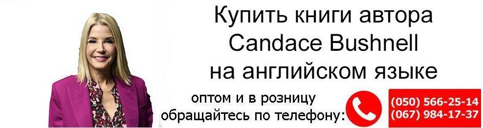 Candace Bushnell