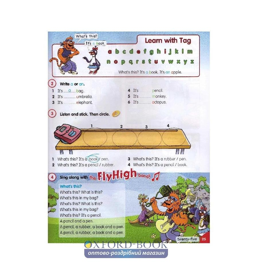 Гдз fly high pupils book