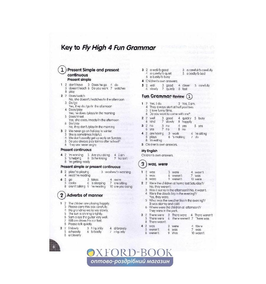 Fly high 4 fun grammar решебник