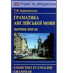 Барановская: Грамматика английского языка. Сборник упражнений