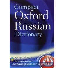 Compact Oxford Russian Dictionary