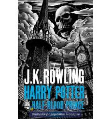 harry potter and the half-blood prince (adult hb)