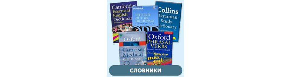 Словники з англійської мови