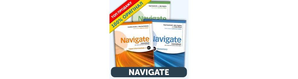 Курс Navigate