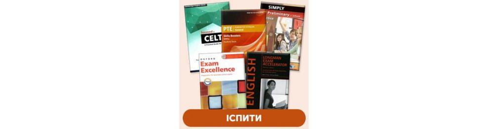 Экзамены по английскому