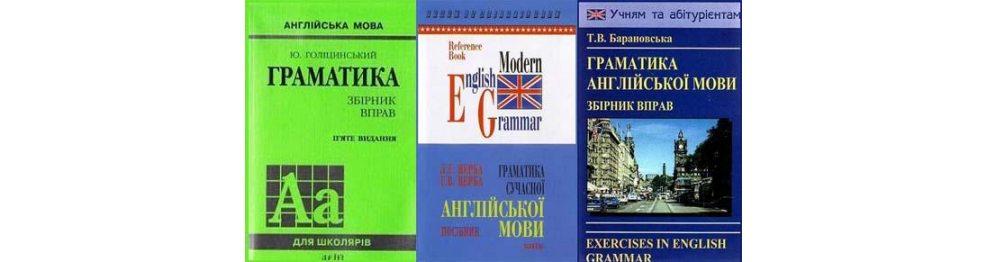 Граматика англійської мови Голіцинський, Верба, Барановська