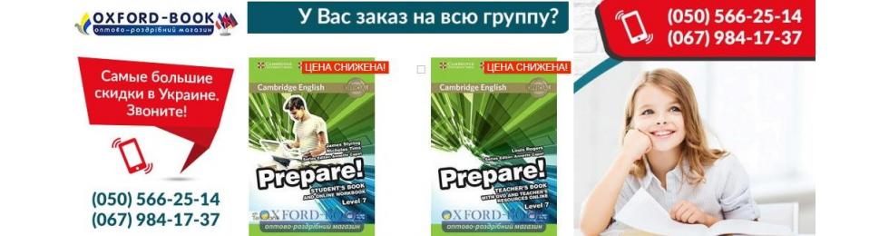 prepare учебники