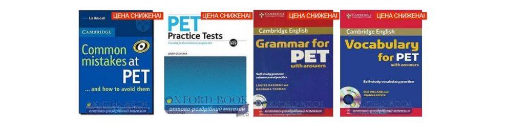 Экзамены PET - PTE