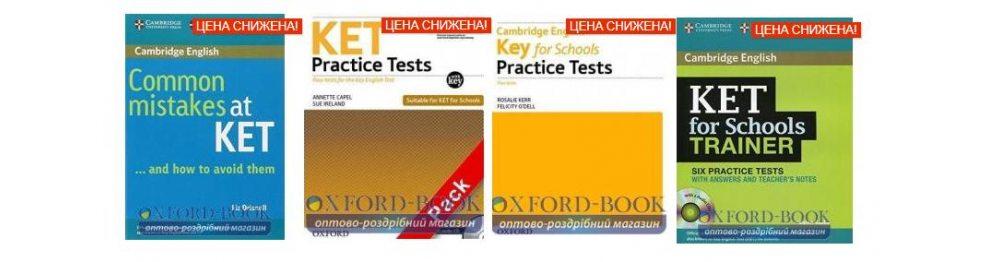 Экзамены Key | KET