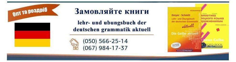 Lehr- und Ubungsbuch der deutschen Grammatik Aktuell