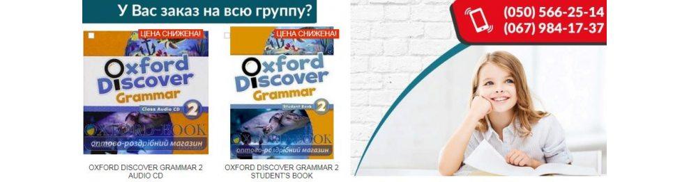 Oxford Discover Grammar