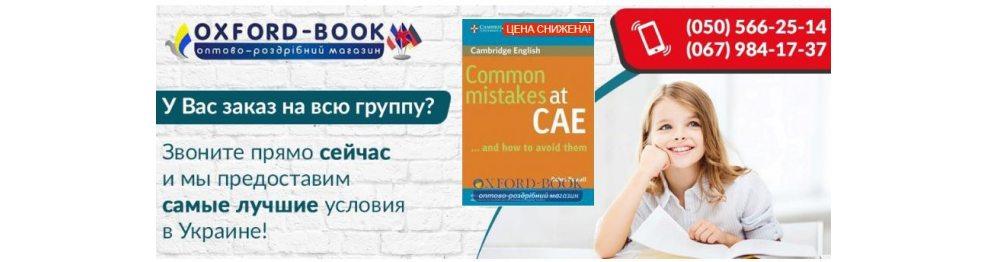 Іспити CAE - CPE