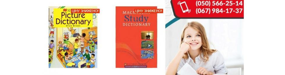 Словники Macmillan (Dictionaries)