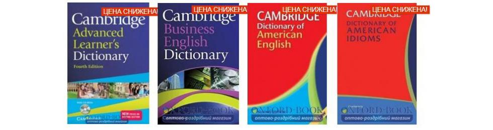 Словники кембрідж (Cambridge Dictionaries)